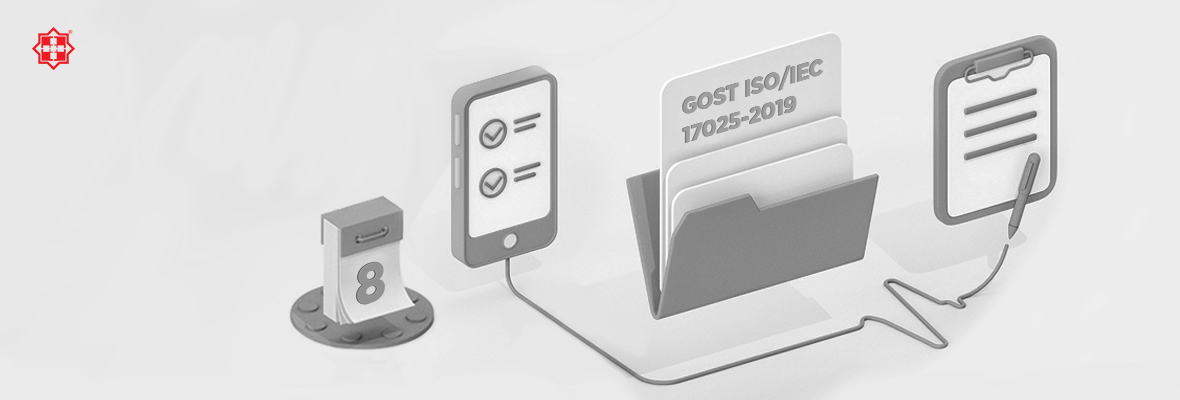 "Transition to the new standard – GOST ISO/IEC 17025-2019 ""General requirements for the competence of testing and calibration laboratories"""